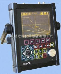 BXS-BSM350 超声波探伤仪 超声波无损检测仪  裂纹焊缝检测仪 便携式无损探伤仪