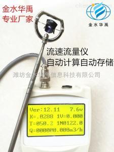 金水華禹 金水華禹LS300-A型便攜式流速儀小型流速儀