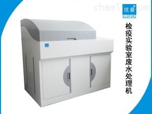 检疫废水处理设备