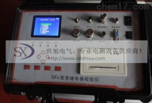 sf6气体密度继电器校验仪优质供应商特价促销