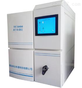 YC3000 智能型离子色谱仪
