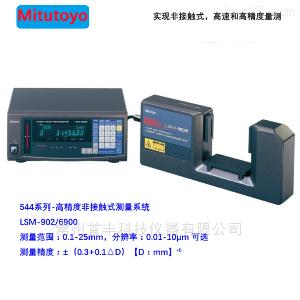 LSM-902,LSM-6900 三丰Mitutoyo高精度激光测径仪LSM-902/6900