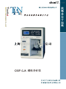 GWF-5JA 微粒分析仪