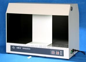 安晟CM-2澄明度測試儀