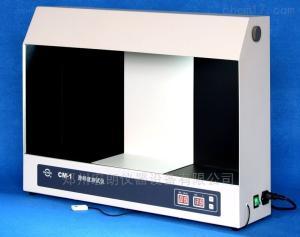 安晟CM-1澄明度測試儀