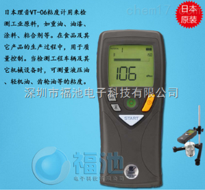 VT-06理音粘度計選配零件 1#轉子 原裝電源,國產支架