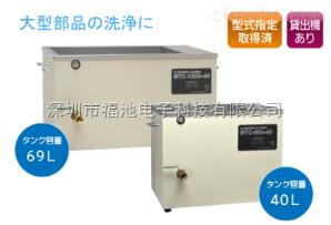 WTC-600-40 本多桌面型超聲波清洗機