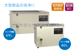 WTC-600-40 本多桌面型超声波清洗机