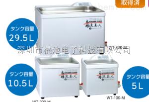 WT-100-M/WT-200-M/WT-300-M 本多超声波清洗机
