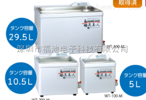 WT-100-M/WT-200-M/WT-300-M 本多超聲波清洗機