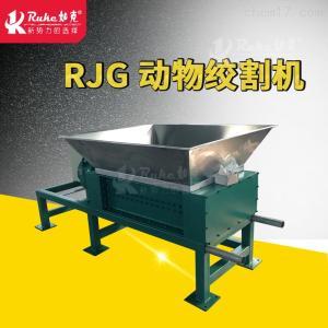 RJG500*600 RJG家禽家畜尸体粉碎机绞割机 厂家直销