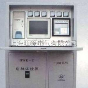 DWK-C-360KW电脑温度控制设备