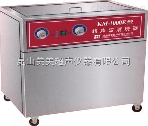 KM-1000E 旋钮型落地式超声波清洗器