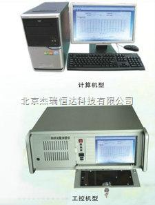 HD-4876 连续流量测量仪