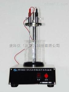 乳化沥青微粒离子电荷试验器 型号:MKY-SYD-0653