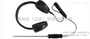 MKY-CX-YX1 汽車異響電子聽診器