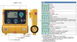 MKY-XC-2200-便携式一氧化碳浓度测定仪