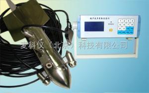 便携式多普勒流速测量仪 MKY-HXH03-1