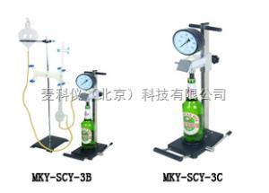 啤酒饮料CO2测定仪 MKY-SCY-3B/3C