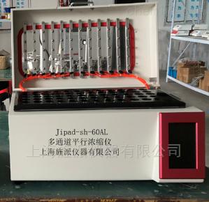 Jipad-sh-12AL 八通道平行濃縮儀全自動蒸發儀