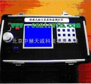 SKYFNF-MPL 便携式粉尘快速测定仪  型号:SKYFNF-MPL 中慧