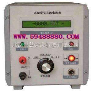 EZV01/LB-1000A 高精度交直流电流表  型号:EZV01/LB-1000A 中慧