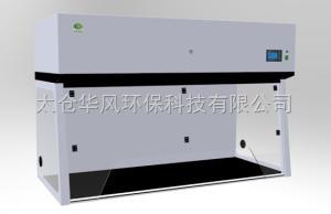 PF1800 称量安全柜 天平罩 粉尘柜 天平称量台
