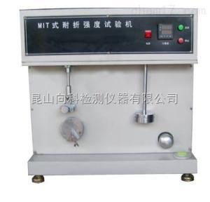 XK-5010 向科优质MIT耐折强度试验机特惠价供应