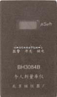 HJ07-BH3084B型 个人剂量率仪 γ射线和X射线检测仪 自动报警个人剂量检测仪