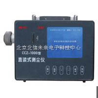 HJ05-CCZ1000 直读式粉尘浓度测量仪 粉尘仪 粉尘浓度检测仪 粉尘浓度测定仪
