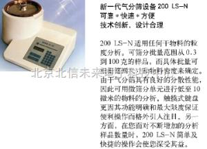 BXS16-200LS-N 粒度分析仪 空气喷射塞式粒度检测仪 粒度测量仪