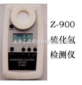 Z-900 硫化氫氣體檢測儀