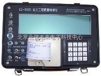 JC03-CE9201 岩土工程质量检测仪 岩土工程质量检测仪 桩基无损检测仪