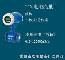 LD-系列电磁流量计 LD-系列电磁流量计