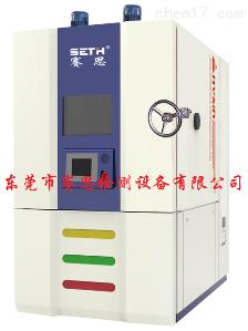 模拟高空低压试验箱