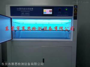 箱式紫外光加速耐候试验箱