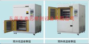两箱体高低温冲击试验箱