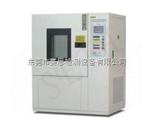 高温高湿环境试验箱设备
