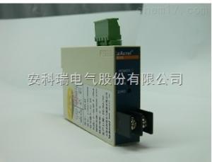 安科瑞BD-AI 电流变送器/DC4-20MA 输出