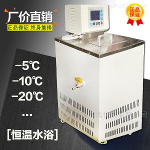 DC-2006 低温恒温槽厂家直销 实验低温槽水浴箱