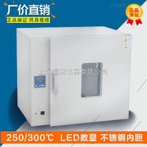 臺式DHG-9123A 廠家直銷干燥箱烘箱工業烤箱