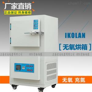 IK-WYH400 高温氮气烘箱 自动充氮气烤箱