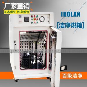 IK-JH480 净化干燥箱 百级千级无尘洁净烘烤箱