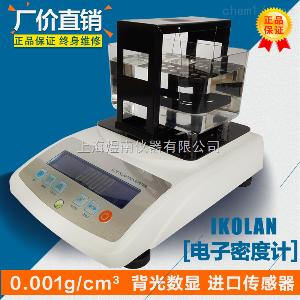 MDJ-300A 廠家直銷數顯直讀固體電子密度計