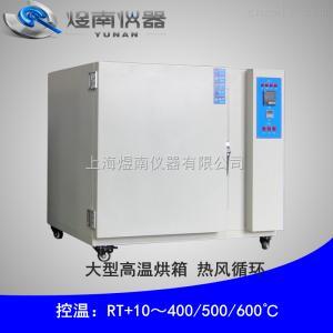 YN-GWX480D 600度高温热风循环烘箱 智能程序控制