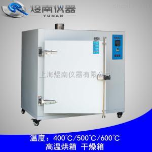 YN-GWX270D 工业烘箱室温到600度 高温鼓风烘箱
