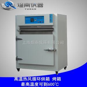 YN-GWX150B 400℃高温工业烘箱 高端程控热风循环烘箱