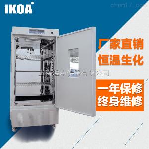 SPX-250 生化霉菌培养箱 紫外灯生化恒温箱 5~60℃