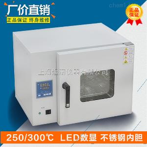 臺式DHG-9070B 上海供應實驗室干燥箱 小型稻谷烘箱