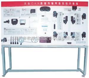 TYQC-SJB-001 大眾CAN數據傳輸網絡系統示教板|汽車示教板